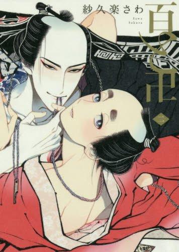 百と卍 2巻 限定版CD付