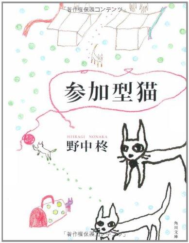 参加型猫 (角川文庫)の詳細を見る