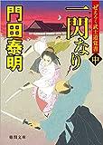 ぜえろく武士道覚書 一閃なり中 (徳間文庫)