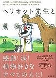 ヘリオット先生と動物たちの8つの物語 画像