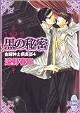 黒の秘密 金曜紳士倶楽部4 (講談社X文庫ホワイトハート(BL))