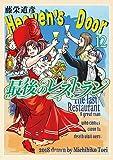 最後のレストラン / 藤栄 道彦 のシリーズ情報を見る