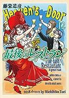 最後のレストラン 第12巻