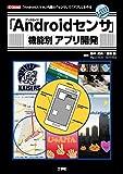 工学社 田中 成典 「Androidセンサ」機能別アプリ開発 (I・O BOOKS)の画像