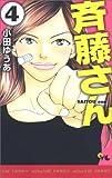 斉藤さん 4 (オフィスユーコミックス)