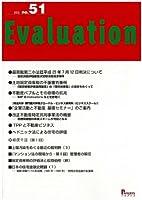 Evaluation no.51