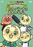 それいけ!アンパンマン だいすきキャラクターシリーズ/メロンパンナ「メロンパンナはお...[DVD]