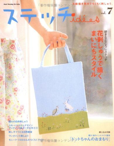 ステッチidees  vol.7 (Heart Warming Life Series)