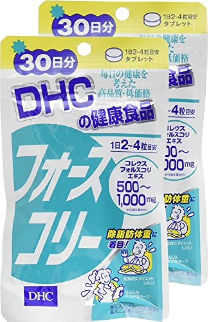 退化する巻き取り鮮やかなDHC フォースコリー 30日分 120粒 ×2個セット