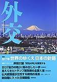 外交 vol.41 特集:2017年世界のゆくえ日本の針路