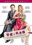 恋愛の処方箋[DVD]