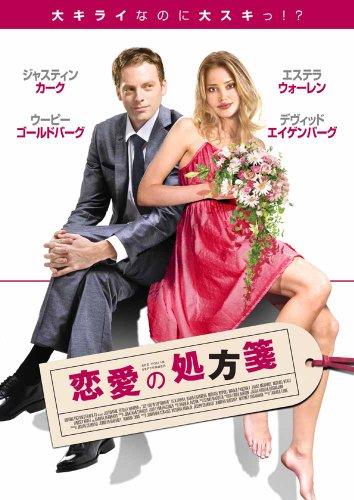 恋愛の処方箋 [DVD]
