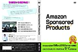 AmazonSponsoredProductsアマゾンスポンサープロダクト [DVD]