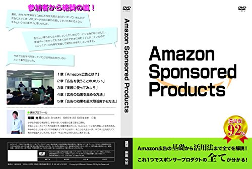 AmazonSponsoredProductsアマゾンスポンサープロダクト [DVD]