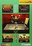 セレクション2000シリーズ 大阪縁日