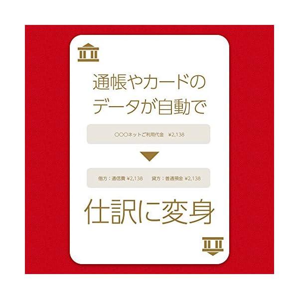会計王18 消費税改正対応版の紹介画像3