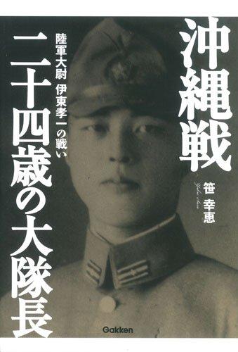 沖縄戦 二十四歳の大隊長: 陸軍大尉 伊東孝一の戦い (WW SELECTION)