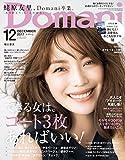 Domani (ドマーニ) 2017年 12月号 [雑誌]