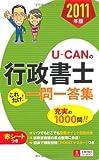 2011年版 U-CANの行政書士 これだけ!一問一答集 (ユーキャンの資格試験シリーズ)