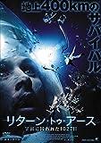リターン・トゥ・アース 宇宙に囚われた1027日 [DVD]