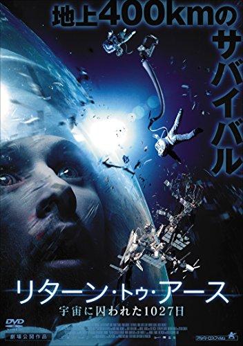 リターン・トゥ・アース 宇宙に囚われた1027日 [DVD]の詳細を見る