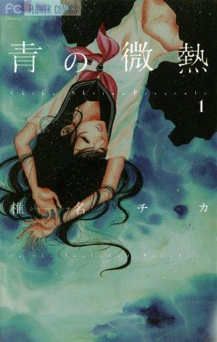 青の微熱(1) (フラワーコミックス)