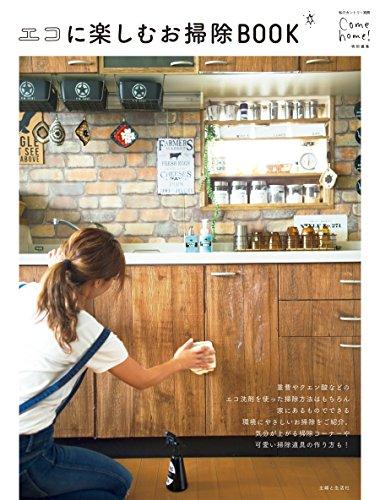 エコに楽しむお掃除BOOK (私のカントリー別冊)