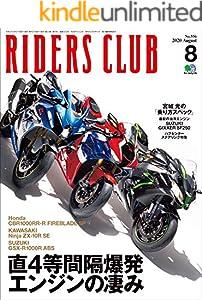 RIDERS CLUB (ライダースクラブ)2020年8月号 No.556(直4等間隔爆発エンジンの凄み)[雑誌]