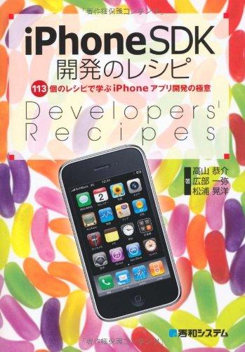 iPhoneSDK開発のレシピ