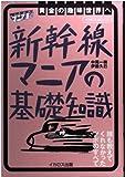 新幹線マニアの基礎知識 (イカロスMOOK―マニアの王道)