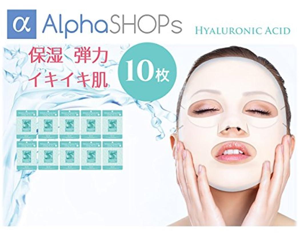 化合物永久に冊子フェイスパック ヒアルロン酸  MIJIN(ミジン)コスメ シートマスク 10枚