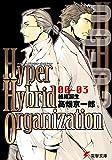 Hyper Hybrid Organization 00-03 組織誕生<Hyper Hybrid Organization>(電撃文庫)