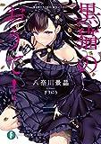 黒猫のおうて! (富士見ファンタジア文庫)