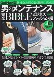 男のメンテナンス完全BIBLE―ビジネスファッション編 (Gakken Mook)