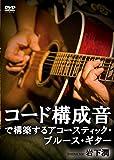 コード構成音で構築するアコースティック・ブルース・ギター[DVD]