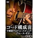 コード構成音で構築するアコースティック・ブルース・ギター