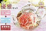 クリスマス 誕生日 花 ギフト プレゼント 工芸茶10種とガラスティーポット プレミアムBOX 優雅セット 内祝い 記念日 お茶&茶器 (Amazon出荷)