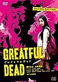 グレイトフルデッド[DVD]