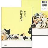 本猫ぽんぽんtrikotri 【冊】