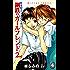 新世紀エヴァンゲリオン 鋼鉄のガールフレンド2nd(4) (あすかコミックス)