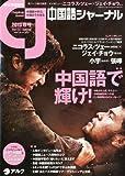 中国語ジャーナル 2013年春号
