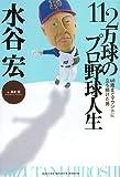 水谷宏112万球のプロ野球人生―60歳までマウン...