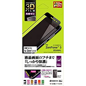 Zenfone3 ZE520KL フィルム 全面保護 失敗ゼロ 反射防止 ブラック ゼンフォン3 液晶保護フィルム FT770520KB