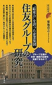 住友グループの研究 (歴史新書)
