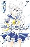 美少女戦士セーラームーン新装版(7) (KCデラックス なかよし)