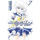 美少女戦士セーラームーン新装版(7) (KCデラックス)