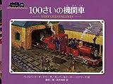 100さいの機関車 (ミニ新装版 汽車のえほん)