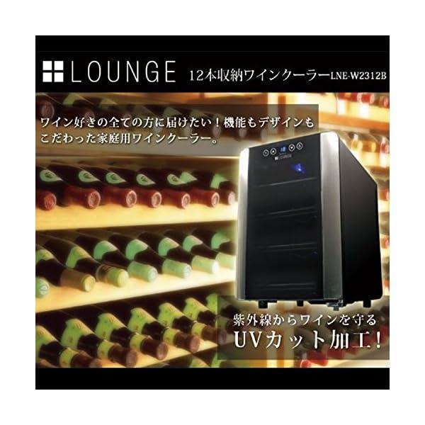 +LOUNGE 12本収納ワインセラー LNE...の紹介画像2