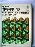 岩波講座 情報科学〈16〉オペレーティング・システムの機能と構成 (1983年)