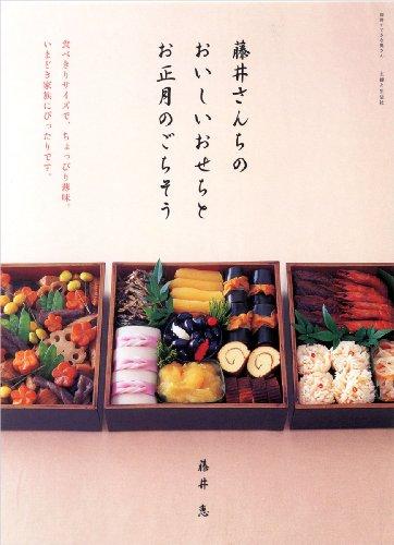 藤井さんちのおいしいおせちとお正月のごちそう (別冊すてきな奥さん)...